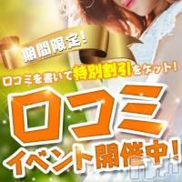 松本デリヘル Precede 本店(プリシード ホンテン)の4月7日お店速報「求む!!お客様の声♪今なら破格の割引も付いちゃいますよ」
