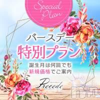 松本デリヘル Precede 本店(プリシード ホンテン)の8月12日お店速報「特別な月だからこそお得に利用していただきたいんです♪」