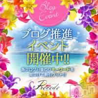 松本デリヘル Precede 本店(プリシード ホンテン)の8月13日お店速報「気になるあの子のブログをチェックして割引GETだぜ♪」