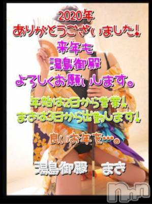 新潟ソープ 湯房 湯島御殿(ユボウユシマゴテン) まき(23)の12月31日写メブログ「2020年!」