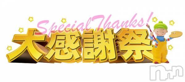松本デリヘルPrecede(プリシード) みおん(36)の7月29日写メブログ「お得な月末」