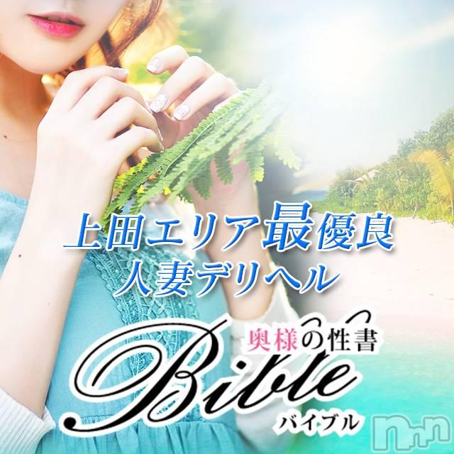 上田人妻デリヘル(バイブル~オクサマノセイショ~)の2019年8月26日お店速報「週の始まりはテンションUPにBIBLEを」