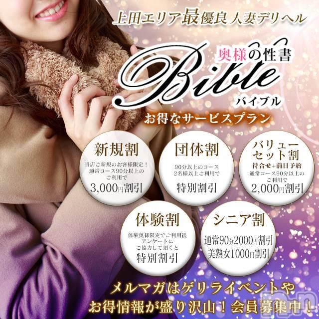 上田人妻デリヘル(バイブル~オクサマノセイショ~)の2020年1月19日お店速報「週の始まりはBIBLE奥様の笑顔でスタートしましょ」