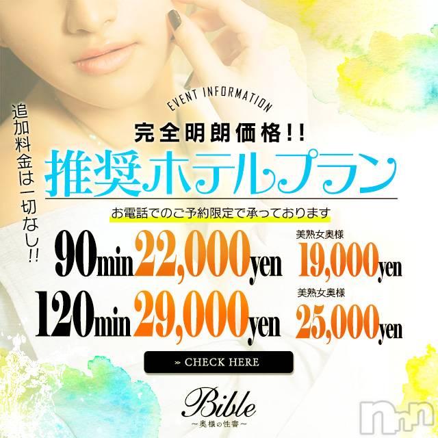 上田人妻デリヘル(バイブル~オクサマノセイショ~)の2020年8月1日お店速報「今宵はどの奥様と過ごしますか前日予約受付中」