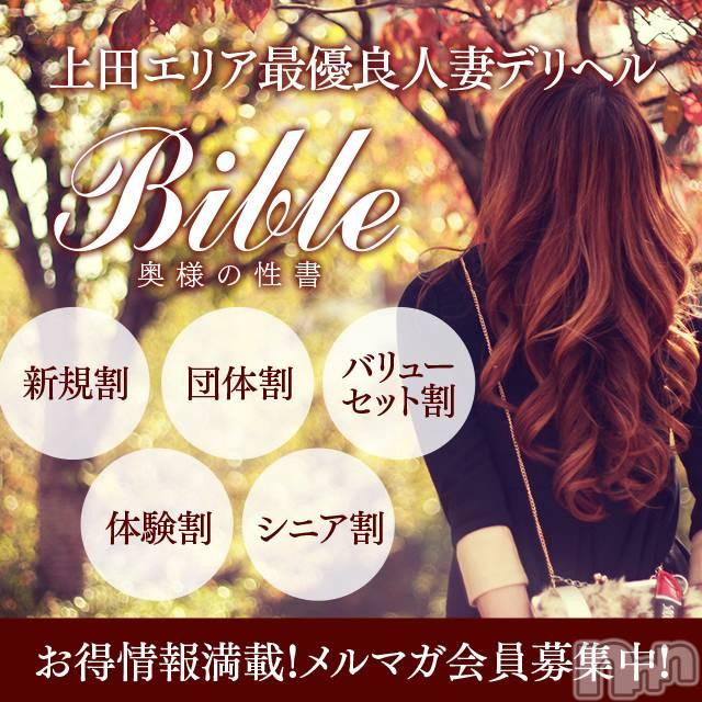 上田人妻デリヘル(バイブル~オクサマノセイショ~)の2020年9月20日お店速報「明日も人気奥様多数の出勤となります前日予約受付中です」