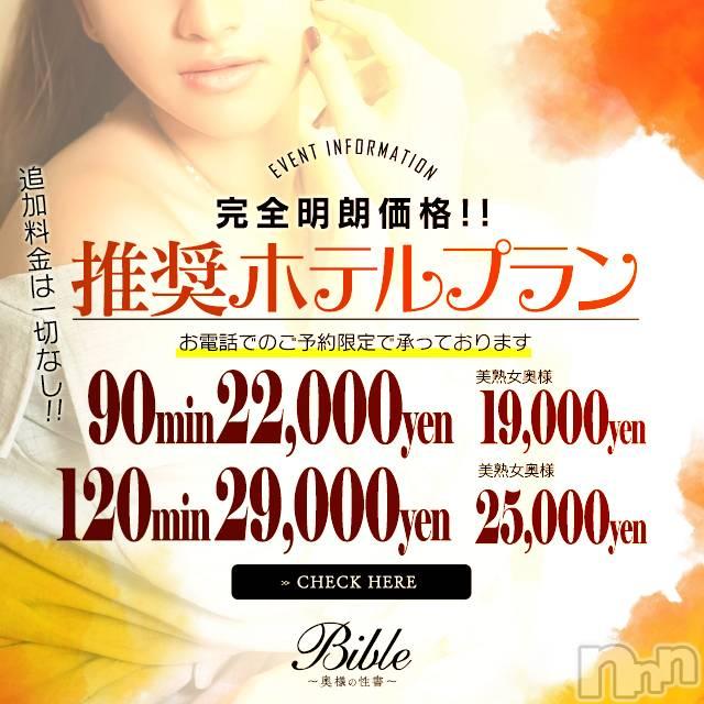上田人妻デリヘル(バイブル~オクサマノセイショ~)の2020年10月25日お店速報「明日も甘いひと時のお手伝いはBIBLE奥様に」