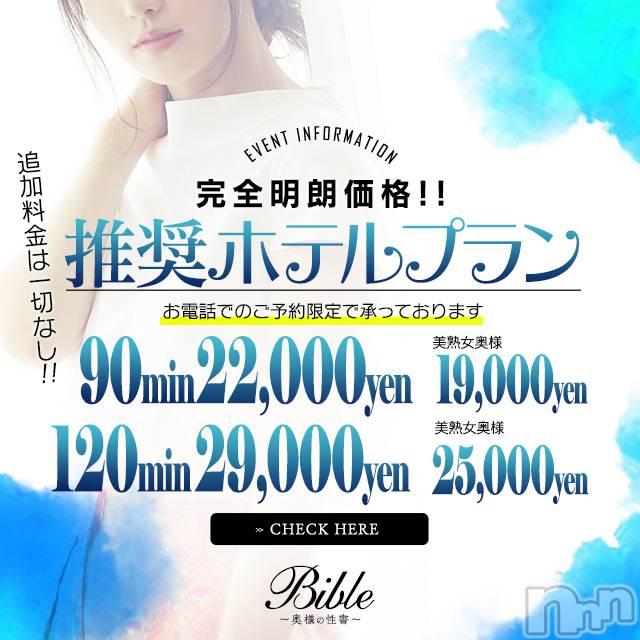 上田人妻デリヘル(バイブル~オクサマノセイショ~)の2020年12月4日お店速報「BIBLEのお得なプランご案内お電話お待ちしてます」