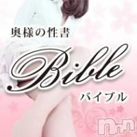 上田人妻デリヘル BIBLE~奥様の性書~(バイブル~オクサマノセイショ~)の2月7日お店速報「あっという間に2月も始まって」