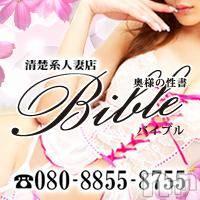 上田人妻デリヘル BIBLE~奥様の性書~(バイブル~オクサマノセイショ~)の5月1日お店速報「5月が始まりました」