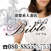 上田人妻デリヘル BIBLE~奥様の性書~(バイブル~オクサマノセイショ~)の5月6日お店速報「GW最終日元気にいきましょう」