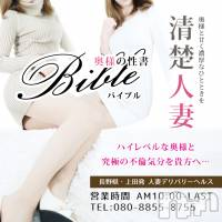 上田人妻デリヘル BIBLE~奥様の性書~(バイブル~オクサマノセイショ~)の6月3日お店速報「夏の暑さですね!心も熱くなりましょう」
