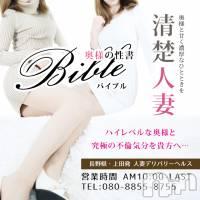 上田人妻デリヘル BIBLE~奥様の性書~(バイブル~オクサマノセイショ~)の6月4日お店速報「週の始まりはBIBLEで決まり」