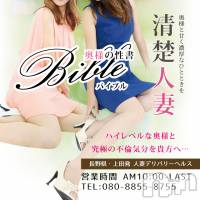 上田人妻デリヘル BIBLE~奥様の性書~(バイブル~オクサマノセイショ~)の7月18日お店速報「熱気を吹き飛ばしましょう」