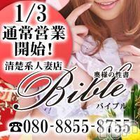 上田人妻デリヘル BIBLE~奥様の性書~(バイブル~オクサマノセイショ~)の1月3日お店速報「BIBLEの2019は 本日スタートです12名の奥様がお待ちです」
