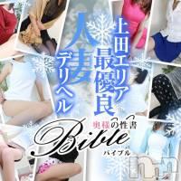 上田人妻デリヘル BIBLE~奥様の性書~(バイブル~オクサマノセイショ~)の1月28日お店速報「今週も張り切って頑張りましょう」
