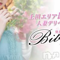 上田人妻デリヘル BIBLE~奥様の性書~(バイブル~オクサマノセイショ~)の3月21日お店速報「濃密プレー貴方を骨抜きにしちゃいます」