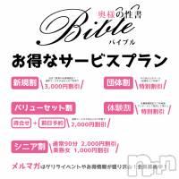 上田人妻デリヘル BIBLE~奥様の性書~(バイブル~オクサマノセイショ~)の3月25日お店速報「明日のご予定の中にBIBLEも是非仲間入りさせてください」