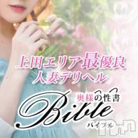上田人妻デリヘル BIBLE~奥様の性書~(バイブル~オクサマノセイショ~)の3月31日お店速報「超人気奥様、奇跡のご案内枠ございます」