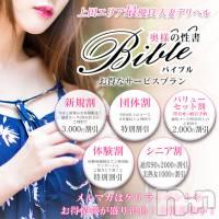 上田人妻デリヘル BIBLE~奥様の性書~(バイブル~オクサマノセイショ~)の4月24日お店速報「明日からのBIBLEは凄いんです」