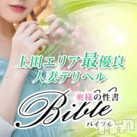 上田人妻デリヘル BIBLE~奥様の性書~(バイブル~オクサマノセイショ~)の5月17日お店速報「週末金曜日ほっと一息TIMEにBIBLEを」