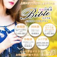 上田人妻デリヘル BIBLE~奥様の性書~(バイブル~オクサマノセイショ~)の7月3日お店速報「折り返しの木曜日活力注入しましょうよ」