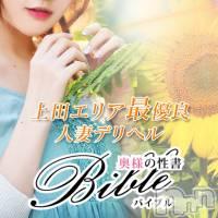 上田人妻デリヘル BIBLE~奥様の性書~(バイブル~オクサマノセイショ~)の8月9日お店速報「本日の秘め事のお相手はもうお決まりでしょうか」