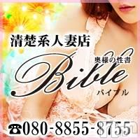 上田人妻デリヘル BIBLE~奥様の性書~(バイブル~オクサマノセイショ~)の9月17日お店速報「超人気奥様、奇跡のご案内枠ございます」