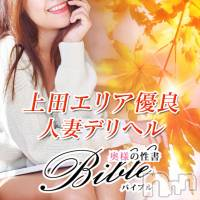 上田人妻デリヘル BIBLE~奥様の性書~(バイブル~オクサマノセイショ~)の9月29日お店速報「体験奥様、人気奥様、ご案内枠有るんですよ」