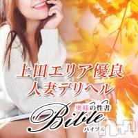 上田人妻デリヘル BIBLE~奥様の性書~(バイブル~オクサマノセイショ~)の10月26日お店速報「夕方も全開でいきますよ」