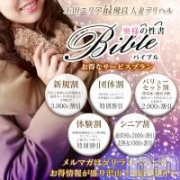 上田人妻デリヘル BIBLE~奥様の性書~(バイブル~オクサマノセイショ~)の1月9日お店速報「明日もBIBLEは豪華奥様がお出迎え致します」