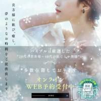 上田人妻デリヘル BIBLE~奥様の性書~(バイブル~オクサマノセイショ~)の1月18日お店速報「これからのお時間も更にHOTに参りましょう」