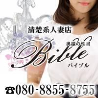 上田人妻デリヘル BIBLE~奥様の性書~(バイブル~オクサマノセイショ~)の2月2日お店速報「BIBLE奥様との癒しのひと時はいかがですか」