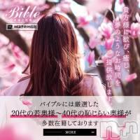 上田人妻デリヘル BIBLE~奥様の性書~(バイブル~オクサマノセイショ~)の3月19日お店速報「本日も甘いひと時のお手伝いはBIBLE奥様に」