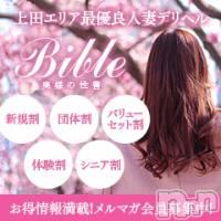 上田人妻デリヘル BIBLE~奥様の性書~(バイブル~オクサマノセイショ~)の4月12日お店速報「明日も甘いひと時のお手伝いはBIBLE奥様に」