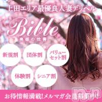 上田人妻デリヘル BIBLE~奥様の性書~(バイブル~オクサマノセイショ~)の4月21日お店速報「これからのお時間、秘密の2人だけの時間…」