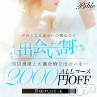 上田人妻デリヘル BIBLE~奥様の性書~(バイブル~オクサマノセイショ~)の8月7日お店速報「体験奥様若干の空きありますお電話お待ちしております」