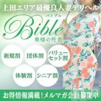 上田人妻デリヘル BIBLE~奥様の性書~(バイブル~オクサマノセイショ~)の8月19日お店速報「明日も人気奥様多数の出勤となります前日予約受付中です」