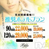 上田人妻デリヘル BIBLE~奥様の性書~(バイブル~オクサマノセイショ~)の9月5日お店速報「疲れを癒しませんか」