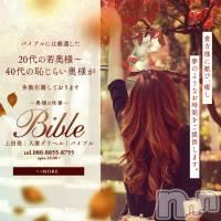 上田人妻デリヘル BIBLE~奥様の性書~(バイブル~オクサマノセイショ~)の10月1日お店速報「10月スタート可憐に、そしていやらしくお電話お待ちしております」