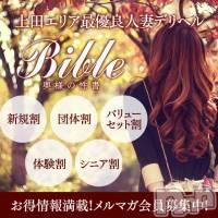 上田人妻デリヘル BIBLE~奥様の性書~(バイブル~オクサマノセイショ~)の10月19日お店速報「超人気奥様、奇跡のご案内枠ございます」
