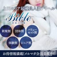 上田人妻デリヘル BIBLE~奥様の性書~(バイブル~オクサマノセイショ~)の12月7日お店速報「明日も甘いひと時のお手伝いはBIBLE奥様に」