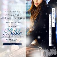 上田人妻デリヘル BIBLE~奥様の性書~(バイブル~オクサマノセイショ~)の12月28日お店速報「体験奥様ーアイさんー本日13時からデビューです」