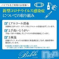 上田人妻デリヘル BIBLE~奥様の性書~(バイブル~オクサマノセイショ~)の12月28日お店速報「BIBLEのおススメプランご案内お得にご利用下さい」
