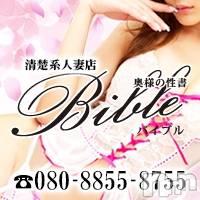 上田人妻デリヘル BIBLE~奥様の性書~(バイブル~オクサマノセイショ~)の6月16日お店速報「まだまだ新人ラッシュ続きます」