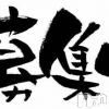 長岡・三条全域コンパニオンクラブ 三条コンパニオン if(イフ)の10月15日お店速報「ifの求人告知☆」
