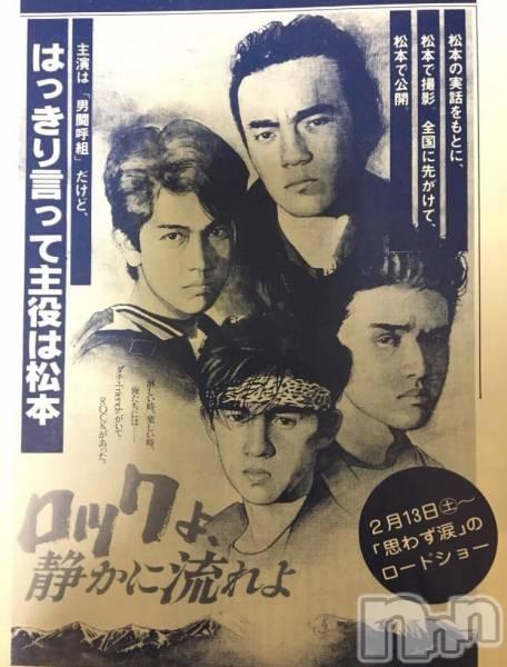 松本デリヘルPrecede(プリシード) せりか(45)の2月16日写メブログ「〜ロックよ、静かに流れよ〜」