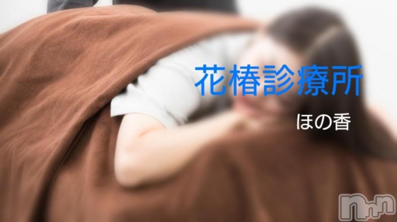 上越メンズエステ花椿診療所(ハナツバキシンリョウジョ) ほの香(32)の2019年1月10日写メブログ「コリ飛んでけ~」