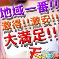 上田デリヘル 天然果実 上田店(テンネンカジツ ウエダテン)の5月18日お店速報「☆毎日安い!!激安価格!!☆」