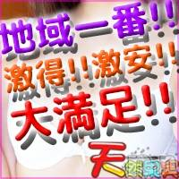 上田デリヘル 天然果実 上田店(テンネンカジツ ウエダテン)の10月4日お店速報「指名料無料になります!」