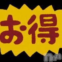 上田デリヘル 天然果実 上田店(テンネンカジツ ウエダテン)の11月28日お店速報「恒例激安イベント!20:00スタート!」